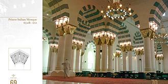 جامع الامير سلطان